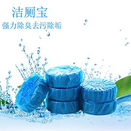 蓝泡泡洁厕宝