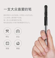 中性墨水笔